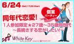 【福岡市内その他の婚活パーティー・お見合いパーティー】ホワイトキー主催 2017年6月24日