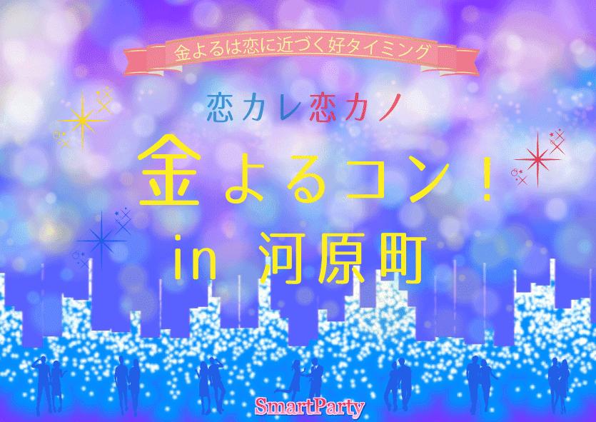 【河原町のプチ街コン】スマートパーティー主催 2017年6月30日