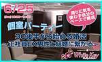 【福岡市内その他の婚活パーティー・お見合いパーティー】ホワイトキー主催 2017年6月25日