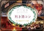 【赤坂の恋活パーティー】T's agency主催 2017年6月30日