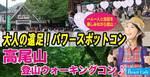 【立川のプチ街コン】株式会社ハートカフェ主催 2017年6月25日