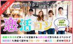 【札幌駅のプチ街コン】e-venz(イベンツ)主催 2017年6月25日