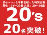 【横浜駅周辺のプチ街コン】みんなの街コン主催 2017年6月25日