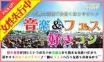 【渋谷のプチ街コン】e-venz(イベンツ)主催 2017年6月25日