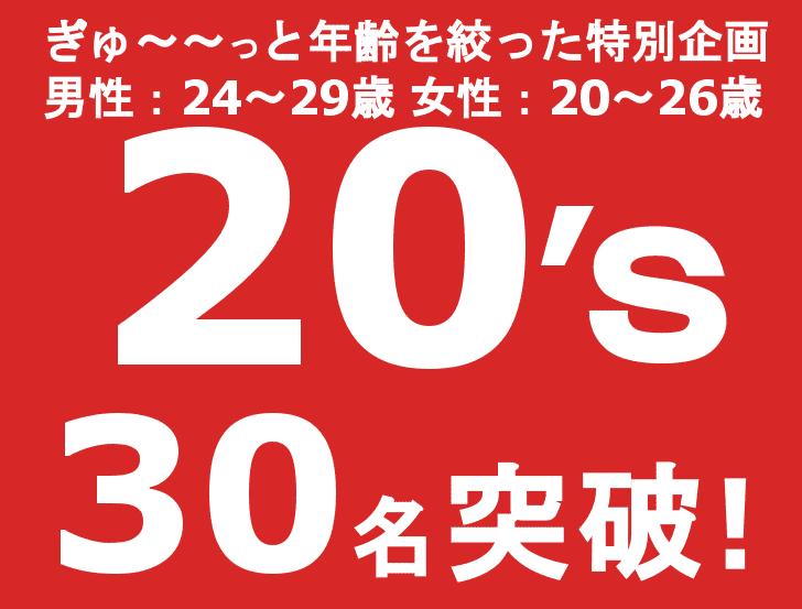【高松のプチ街コン】みんなの街コン主催 2017年6月30日