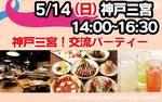 【三宮・元町の恋活パーティー】LierProjet主催 2017年5月14日