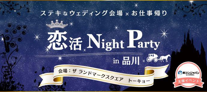 【品川の恋活パーティー】街コンジャパン主催 2017年4月24日
