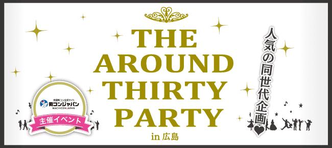 【広島市内その他の恋活パーティー】街コンジャパン主催 2017年5月5日