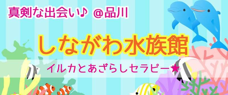 【品川のプチ街コン】株式会社ハートカフェ主催 2017年5月7日