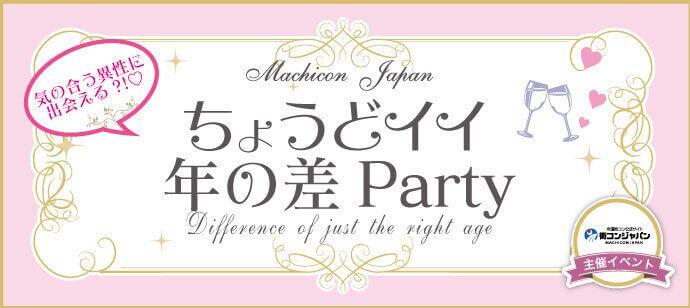 【新宿の恋活パーティー】街コンジャパン主催 2017年5月3日
