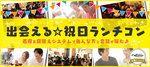 【札幌市内その他のプチ街コン】街コンジャパン主催 2017年5月3日
