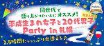 【札幌市内その他の恋活パーティー】街コンジャパン主催 2017年5月4日