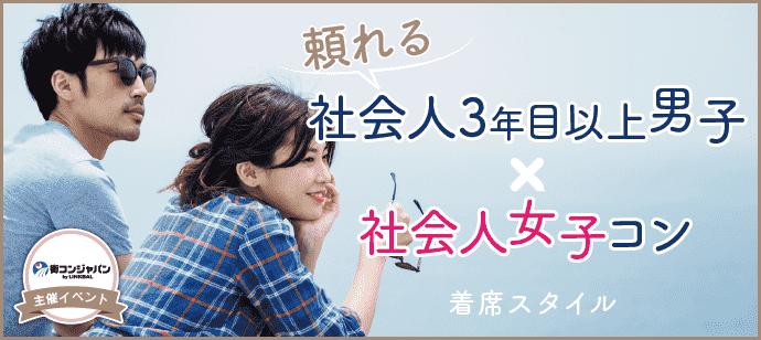 【熊本のプチ街コン】街コンジャパン主催 2017年6月16日