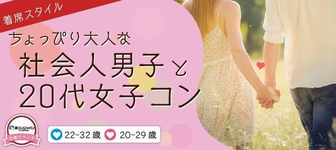 【熊本のプチ街コン】街コンジャパン主催 2017年6月11日