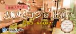 【熊本のプチ街コン】街コンジャパン主催 2017年6月18日