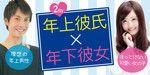 【三宮・元町のプチ街コン】合同会社ツイン主催 2017年6月25日