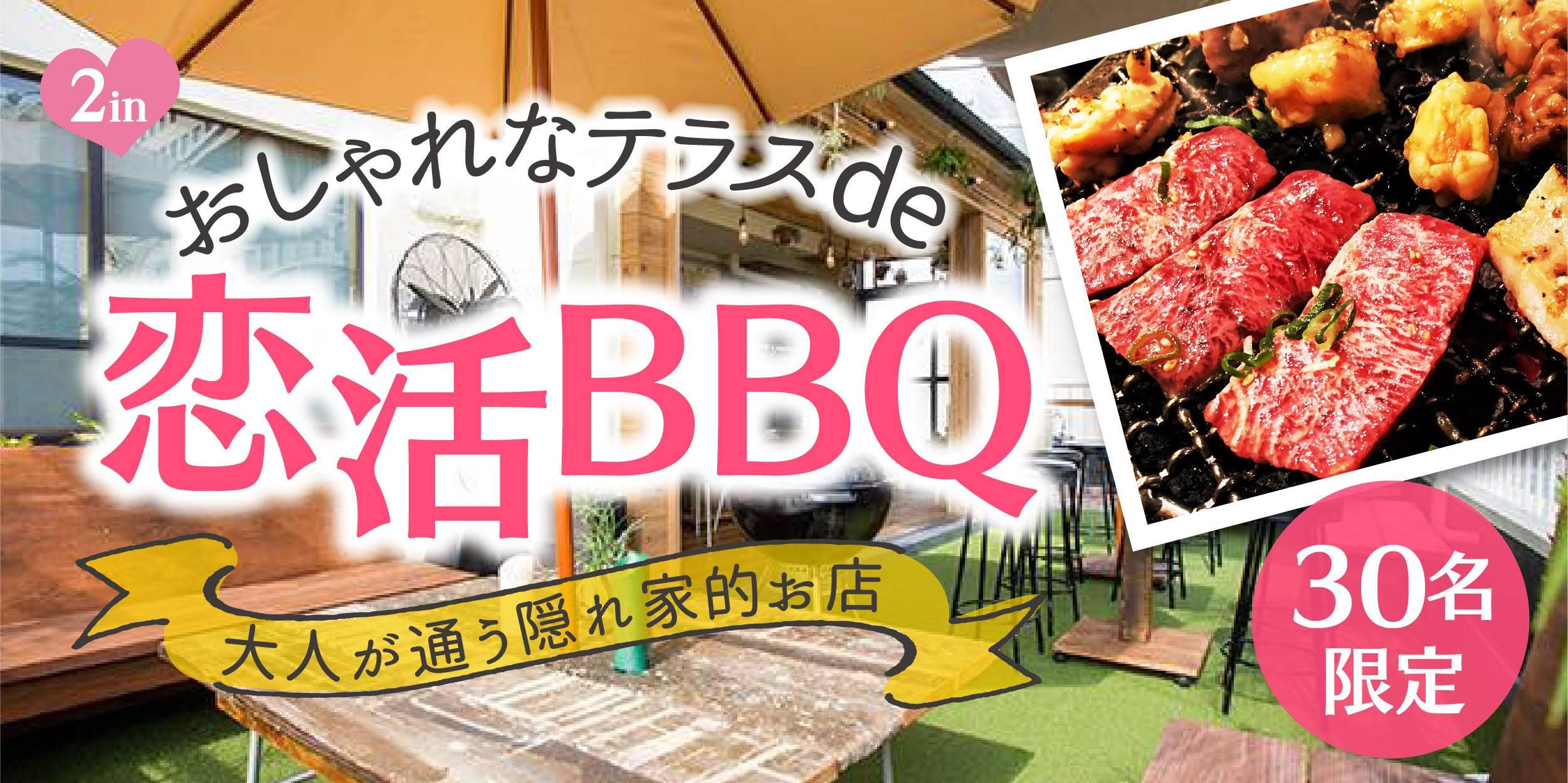 【表町・田町の恋活パーティー】合同会社ツイン主催 2017年6月4日