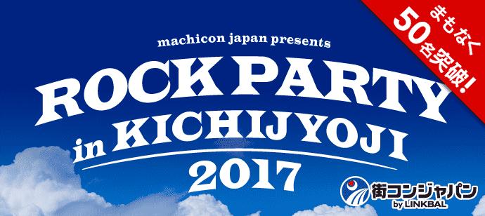 【吉祥寺の恋活パーティー】街コンジャパン主催 2017年5月28日