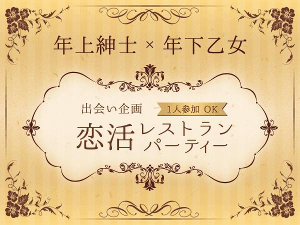 【青山の恋活パーティー】株式会社しごとウェブ主催 2017年4月24日