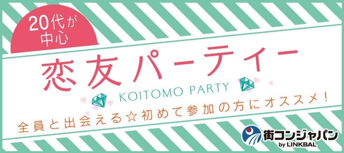 【新宿の恋活パーティー】街コンジャパン主催 2017年5月20日