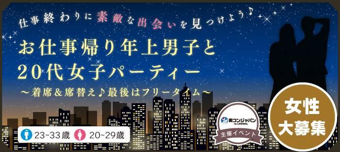 【大分のプチ街コン】街コンジャパン主催 2017年6月23日