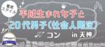 【天神のプチ街コン】街コンジャパン主催 2017年6月3日