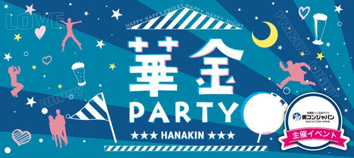 【天神の恋活パーティー】街コンジャパン主催 2017年6月16日