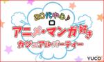 【渋谷の婚活パーティー・お見合いパーティー】Diverse(ユーコ)主催 2017年6月24日