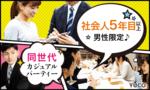 【新宿の婚活パーティー・お見合いパーティー】Diverse(ユーコ)主催 2017年6月24日