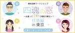 【日本橋の自分磨き】株式会社リネスト主催 2017年5月7日