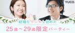 【新宿の婚活パーティー・お見合いパーティー】Diverse(ユーコ)主催 2017年6月25日