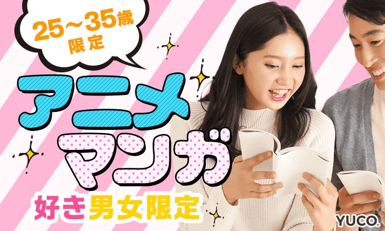 6/28 好きなことが一緒って嬉しい☆アニメ・マンガ好き男女限定パーティー~25歳-35歳限定~@新宿