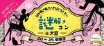 【大宮のプチ街コン】街コンジャパン主催 2017年5月5日