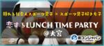 【大宮の恋活パーティー】街コンジャパン主催 2017年5月5日