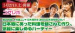 【心斎橋の自分磨き】ユナイテッドレボリューションズ 主催 2017年5月27日