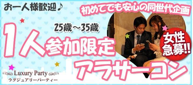 【赤坂のプチ街コン】Luxury Party主催 2017年6月25日