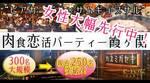 【東京都その他の恋活パーティー】e-venz(イベンツ)主催 2017年5月27日