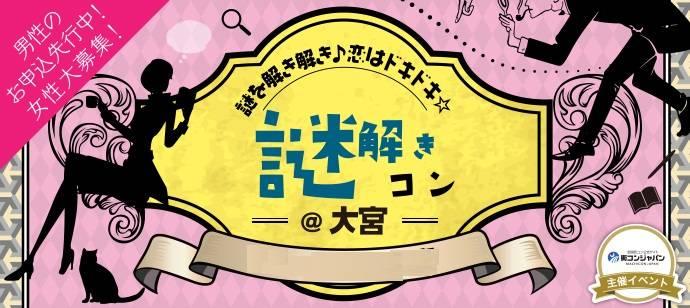 【大宮のプチ街コン】街コンジャパン主催 2017年6月4日