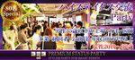 【河原町の恋活パーティー】株式会社フュージョンアンドリレーションズ主催 2017年5月21日