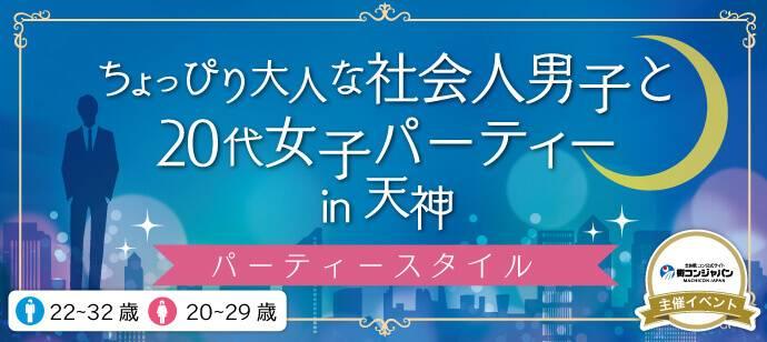 【天神の恋活パーティー】街コンジャパン主催 2017年4月26日