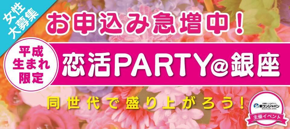 【銀座の恋活パーティー】街コンジャパン主催 2017年5月29日