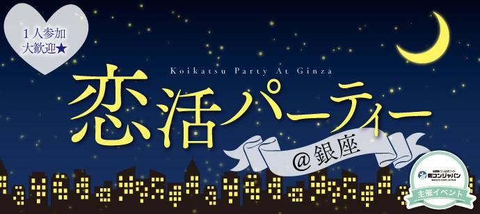 【銀座の恋活パーティー】街コンジャパン主催 2017年5月30日