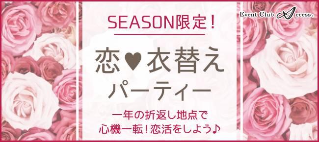 【6/3|長岡 】SEASON限定!恋♪衣替えパーティー