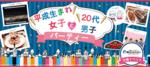 【恵比寿の恋活パーティー】街コンジャパン主催 2017年4月28日
