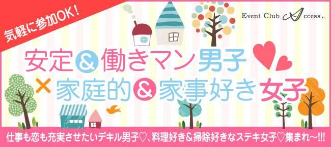 【長野の恋活パーティー】株式会社アクセス・ネットワーク主催 2017年6月10日