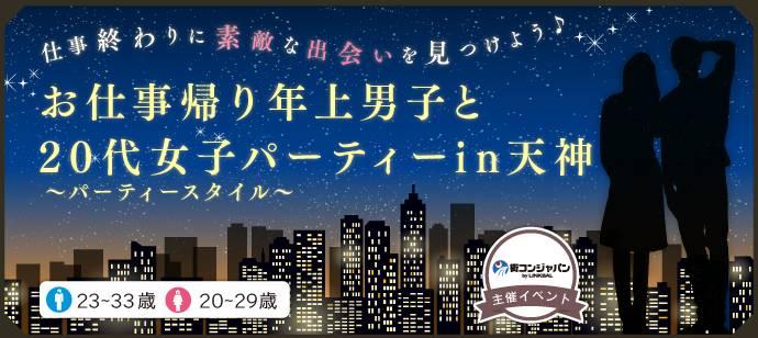 【天神の恋活パーティー】街コンジャパン主催 2017年5月1日