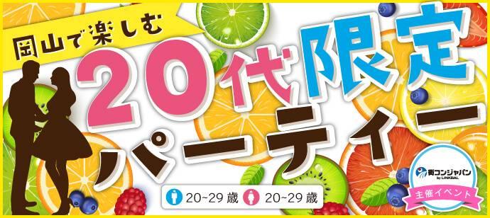 【岡山駅周辺の恋活パーティー】街コンジャパン主催 2017年6月17日