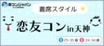【天神のプチ街コン】街コンジャパン主催 2017年6月24日