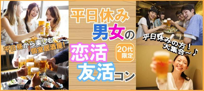 【広島駅周辺のプチ街コン】株式会社リネスト主催 2017年5月29日