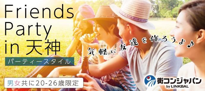 【天神の恋活パーティー】街コンジャパン主催 2017年5月5日